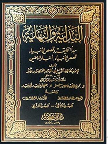 al bidaya wal nihaya english pdf free download