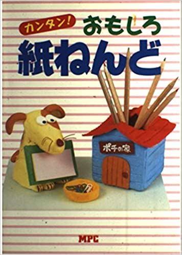 Easy Clay Paper Interesting 2001 Isbn 4871973786 Japanese Import 9784871973786 Amazon Com Books