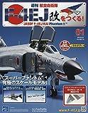 週刊航空自衛隊F-4EJ改をつくる!(81) 2018年 8/8 号 [雑誌]