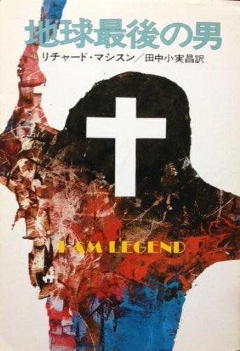地球最後の男 (1977年) (ハヤカワ文庫―NV)
