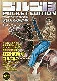 ゴルゴ13 POCKET EDITION モスクワ・プラトーン (SPコミックス)