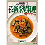 続新家庭料理 1998 (暮しの設計 NO. 192)