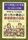 めっちゃ明るい教室経営の法則 (中学教師の仕事術・365日の法則 第1巻)