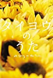 タイヨウのうた プレミアム・エディション [DVD]