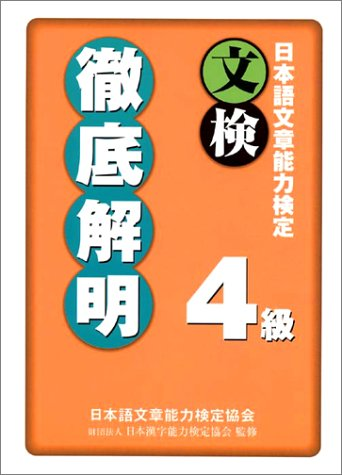 日本語文章能力検定4級徹底解明