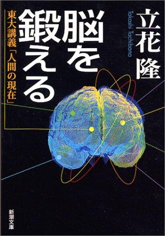脳を鍛える―東大講義「人間の現在」 (新潮文庫)