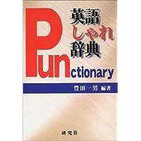 英語しゃれ辞典―パンクショナリー