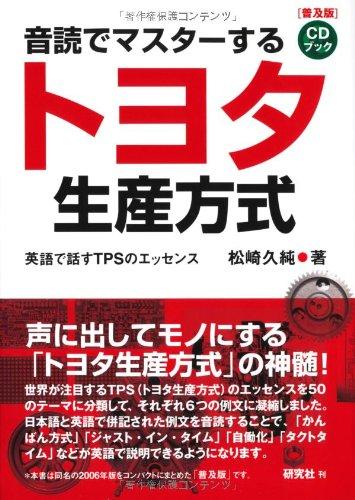 (Ondoku de masutā suru toyota seisan hōshiki : eigo de hanasu tīpīesu no essensu)