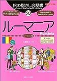 旅の指さし会話帳50 ルーマニア(ルーマニア語) (旅の指さし会話帳シリーズ)