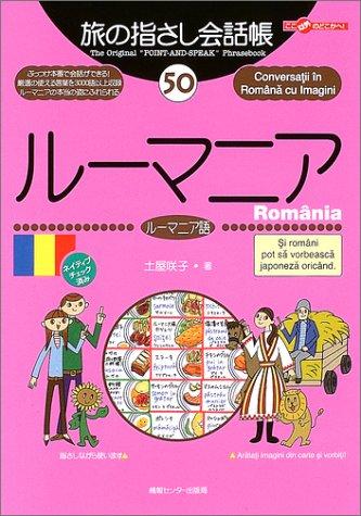 旅の指さし会話帳50ルーマニア (ここ以外のどこかへ!)
