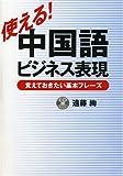 CD付 使える!中国語ビジネス表現―覚えておきたい基本フレーズ (CD BOOK)