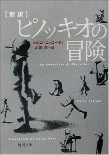 新訳 ピノッキオの冒険 (角川文庫)