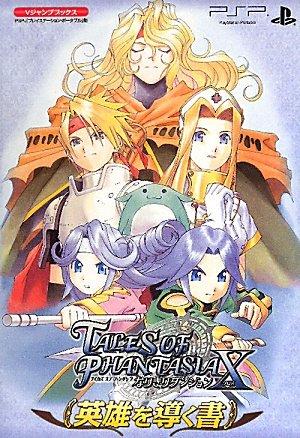 Tales of Phantasia: Narikiri Dungeon X Strategy Guide (Japanese Import)
