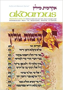 Akdamus: Akdamut Milin = Akdamus Millin : With a New Translation and Commentary Anthologized from the Traditional Rabbinic Literature (Artscroll Mesorah Series) (English and Aramaic Edition)