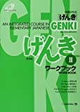 img - for Genki: An Integrated Course in Elementary Japanese, Workbook 2, 2nd Edition (Book & CD-ROM) (English and Japanese Edition) book / textbook / text book
