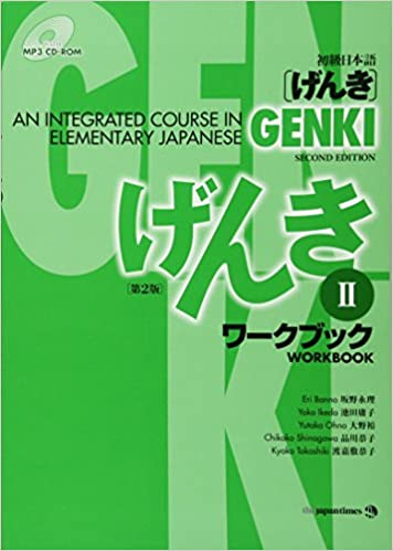 amazoncom genki an integrated course in elementary japanese workbook 2 2nd edition book cd rom english and japanese edition 8601420939134 eri