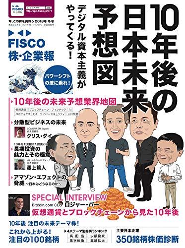 FISCO 株・企業報2018冬号 今、この株を買おう (ブルーガイド・グラフィック)