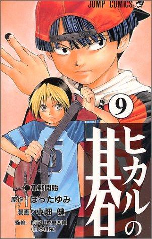 ヒカルの碁 (9) (ジャンプ・コミックス)