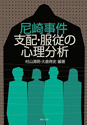 尼崎事件 支配・服従の心理分析