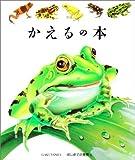 かえるの本 (はじめての発見)