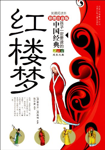 A Dream of Red Mansions--Chinese Classics That Children Must Understand(Edition With Coloring Pictures and Pinyin) (Chinese Edition)