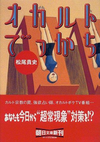 オカルトでっかち (朝日文庫)