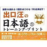 出口汪の日本語トレーニング・プリント 1: 新美南吉編「赤いろうそく」「手袋を買いに」