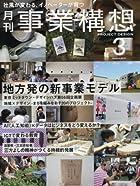 月刊事業構想 (2016年3月号 大特集「地方発の新事業モデル」)