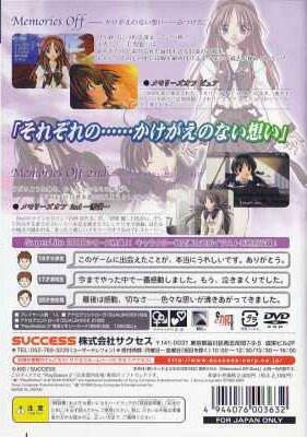 Memories Off Duet (Japanese Import Video Game)