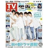 週刊TVガイド 2019年 9/6号