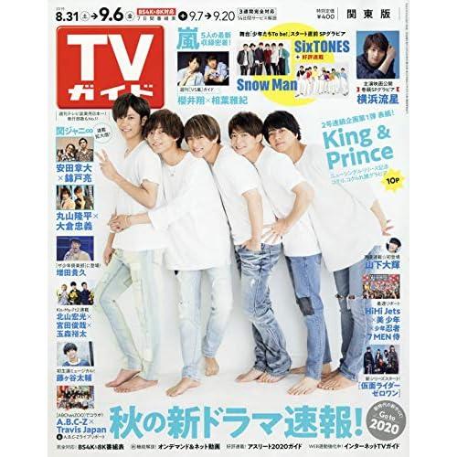 週刊TVガイド 2019年 9/6号 表紙画像