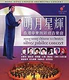 Silver Jubilee Concert