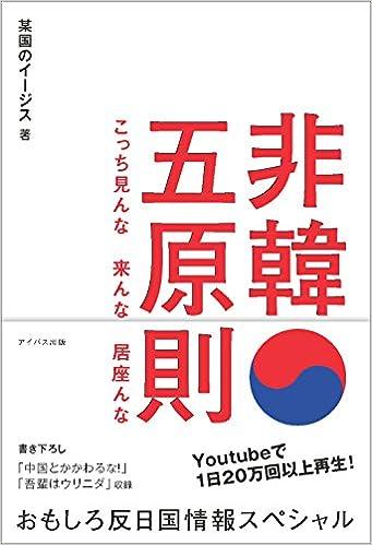 【通報用】ネトウヨのヘイト動画を淡々と貼り付けるスレ YouTube動画>300本 ->画像>14枚