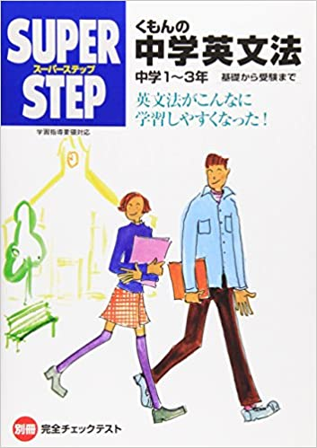 Kumon Summer Review & Prep Workbooks K-1 (Japanese Edition): Kumon ...