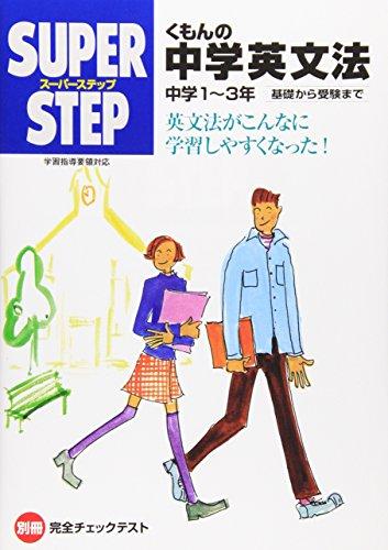 Kumon Summer Review & Prep Workbooks K-1 (Japanese Edition)