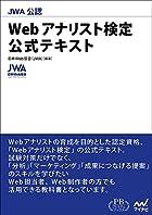 JWA公認 Webアナリスト検定 公式テキスト (プレミアムブックス版)