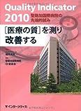 「医療の質」を測り改善する 2010―聖路加国際病院の先端的試み