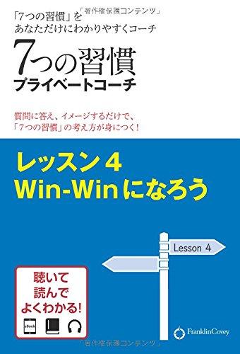 7つの習慣プライベートコーチ レッスン4 Win-Winになろう