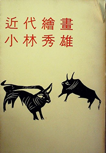 近代絵画 (1958年)