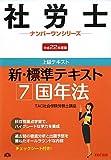 新・標準テキスト〈7〉国年法〈平成22年度版〉 (社労士ナンバーワンシリーズ)