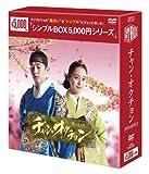 [DVD]チャン・オクチョン<シンプルBOX 5,000円シリーズ> DVD-BOX2