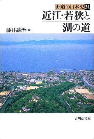 近江・若狭と湖の道 (街道の日本史)