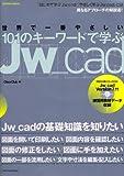 101のキーワードで学ぶJw_cad (エクスナレッジムック)