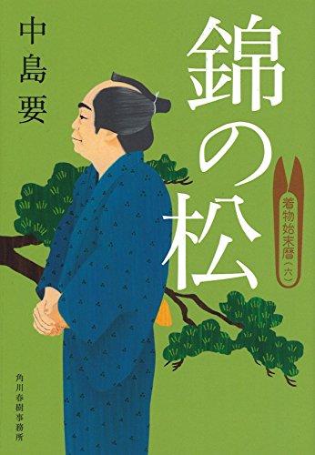 錦の松 着物始末暦(六) (時代小説文庫)