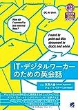 IT・デジタルワーカーのための英会話 MP3 CD-ROM付き