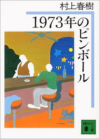 1973年のピンボール (講談社文庫...