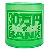 NEWクリスタルバンク 30万円貯まるBANK グリーン