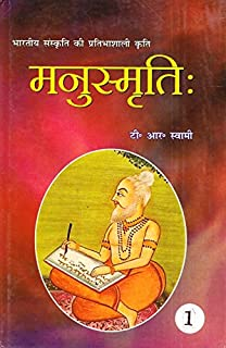 Manusmriti In Bengali Pdf