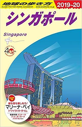 D20 地球の歩き方 シンガポール 2019~2020