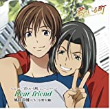 Kyousuke Kazama (CV:Daisuke Ono) - A Town Where You Live (Kimi No Iru Machi) (Anime) Outro Theme: Dear Friend [Japan CD] UMCA-50040
